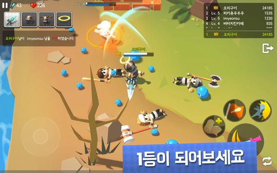 먼치킨.io screenshot 2