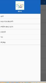 MEKUDY screenshot 5