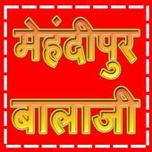 Mehandi Pur BALA Ji icon