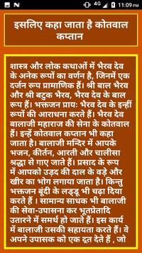 Mehandi Pur BALA Ji screenshot 7