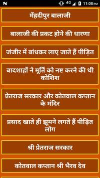 Mehandi Pur BALA Ji poster