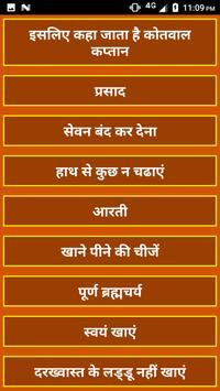 Mehandi Pur BALA Ji screenshot 1