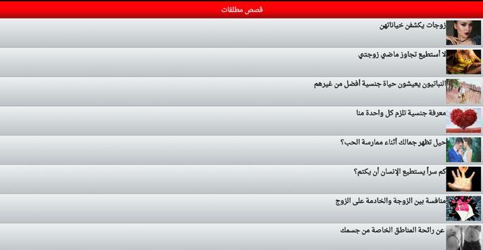 قصص مطلقات apk screenshot
