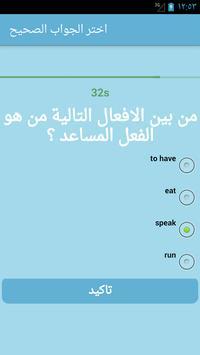 تعلم قواعد اللغة الانجليزية screenshot 4