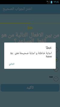تعلم قواعد اللغة الانجليزية screenshot 6