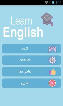 تعلم قواعد اللغة الانجليزية poster