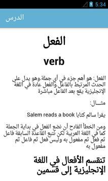تعلم قواعد اللغة الانجليزية screenshot 3