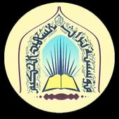 مكتبة الشهيد الحكيم иконка