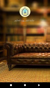 مكتبة الشهيد الحكيم постер