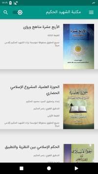 مكتبة الشهيد الحكيم скриншот 1