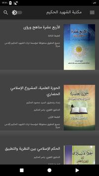 مكتبة الشهيد الحكيم скриншот 2