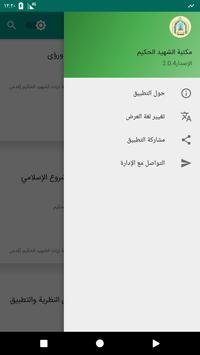 مكتبة الشهيد الحكيم скриншот 3