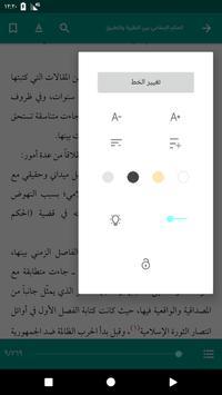 مكتبة الشهيد الحكيم скриншот 5