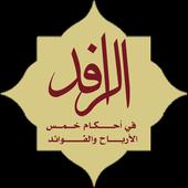 الرافد иконка