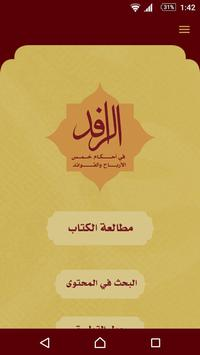 الرافد постер