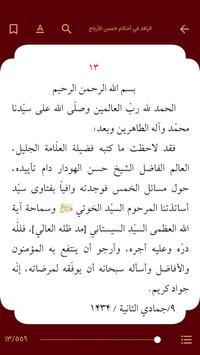 الرافد скриншот 1