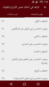 الرافد скриншот 2