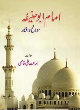 Imam Abu Hanifa poster