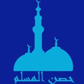 حصن المسلم بدون نت icon