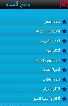 حصن المسلم بدون نت screenshot 1
