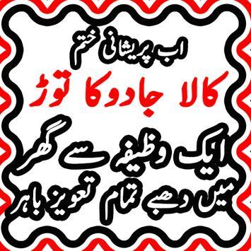 Taweez nikalne ka wazifa poster