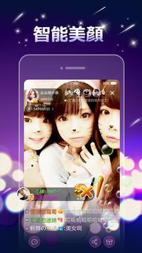 午夜美色直播-可觸摸的性感直播App apk screenshot