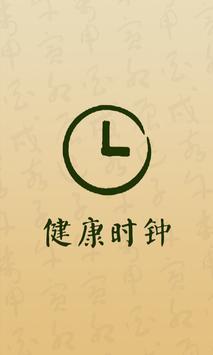 健康时钟 poster