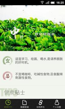 健康时钟 apk screenshot