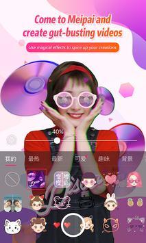 Meipai screenshot 2