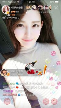 美秀直播 screenshot 2