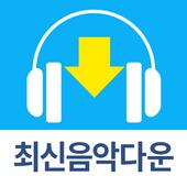 최신음악다운 icon