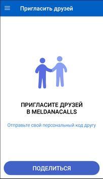 MeldanaCalls apk screenshot