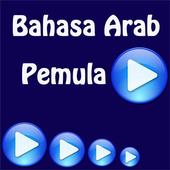 Audio Bahasa Arab Pemula icon