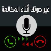 غير صوتك أثناء المكالمة Prank icon