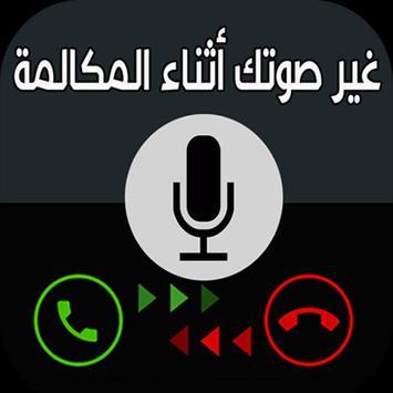 غير صوتك أثناء المكالمة Prank screenshot 2