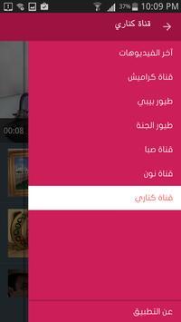 طيور تيوب screenshot 2
