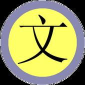 Memochinois vocab icon