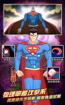 十萬個冷笑話-超級英雄大戰 apk screenshot