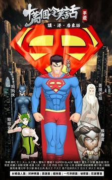 十萬個冷笑話-超級英雄大戰 poster