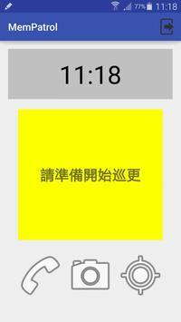 MemPatrol 樓宇巡查系統 poster