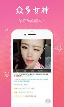 麽麽直播_美女視頻秀場 apk screenshot