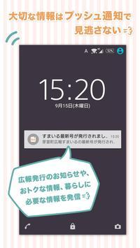 19,000人でつくる芽室町総合情報誌 すまいるアプリ apk screenshot