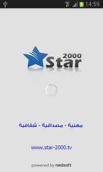 star 2000 poster