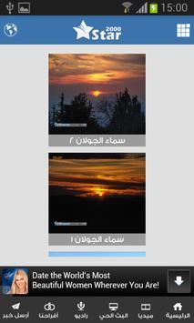 star 2000 apk screenshot
