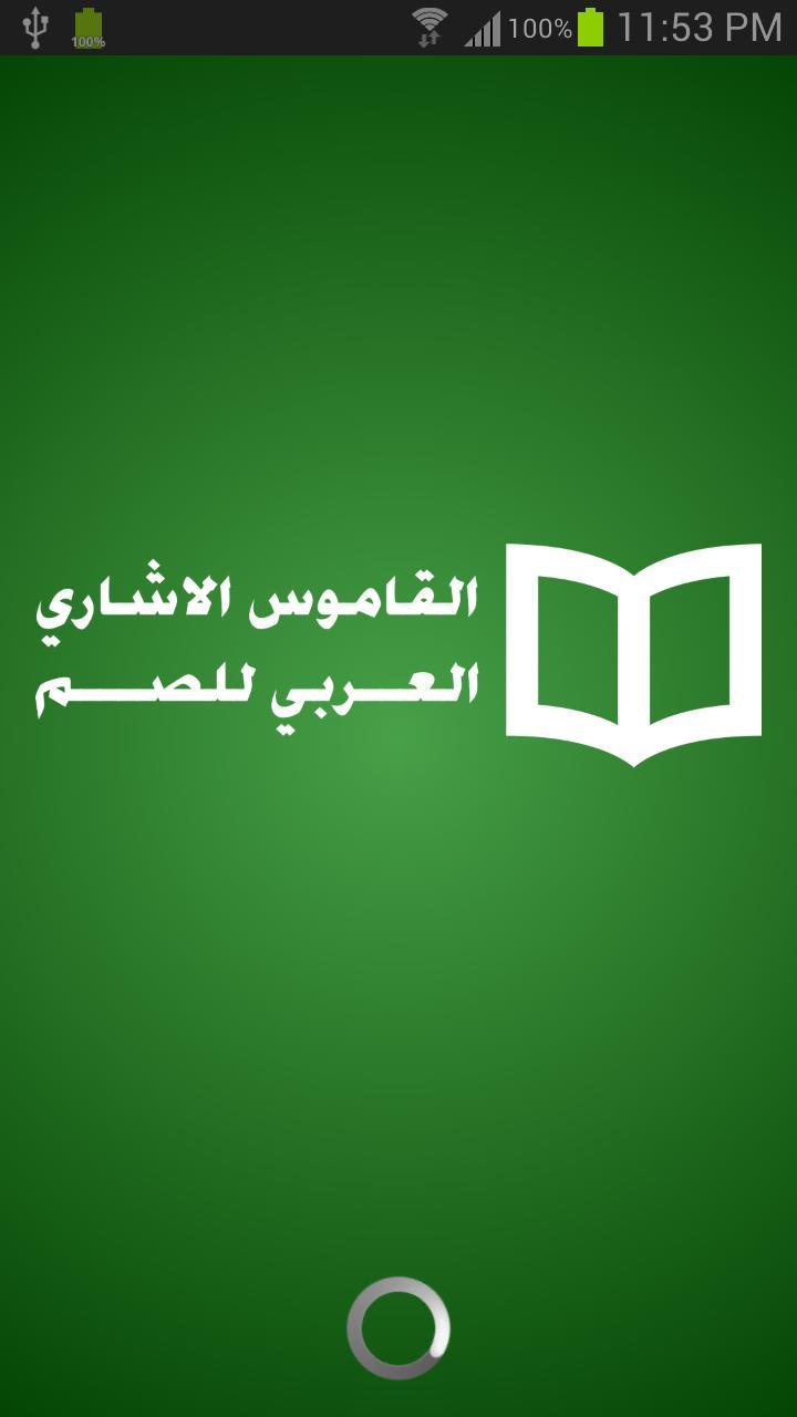 تحميل القاموس الاشاري العربي الموحد للصم