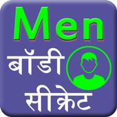 Men body secret icon