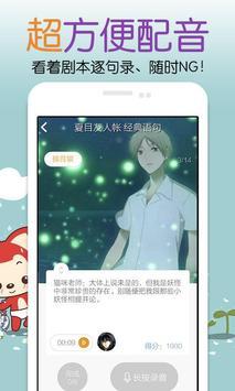 麦萌对手戏 apk screenshot
