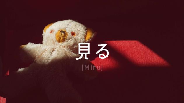 Miru - To See poster