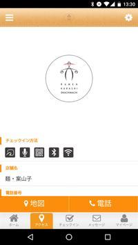 麺・案山子 RAMEN KAKASHI screenshot 3