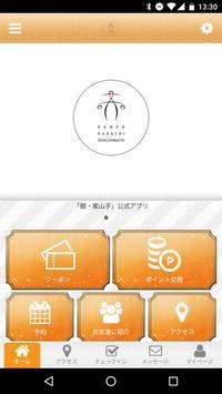麺・案山子 RAMEN KAKASHI poster